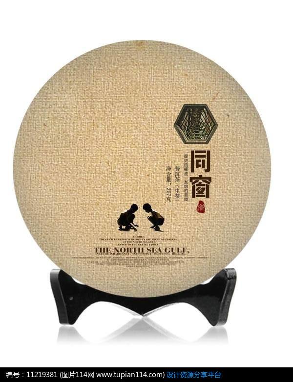 [原创] 普洱棉纸包装茶叶包装设计