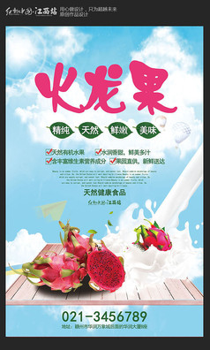 创意火龙果水果海报