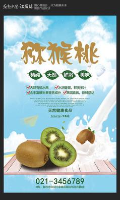 创意猕猴桃水果海报