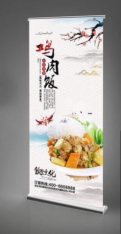 咖哩鸡肉饭美食X展架设计