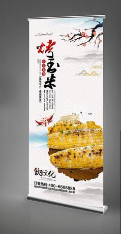 烤玉米美食X展架设计