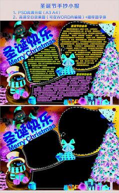 圣诞节电子小报设计