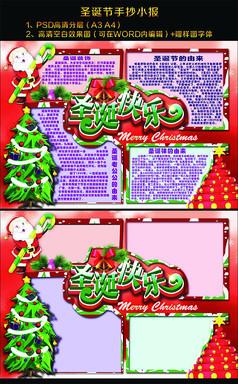 快乐圣诞节手抄小报