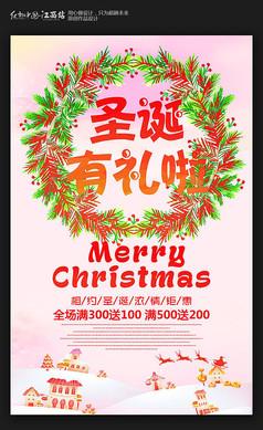 水彩风圣诞节促销海报设计
