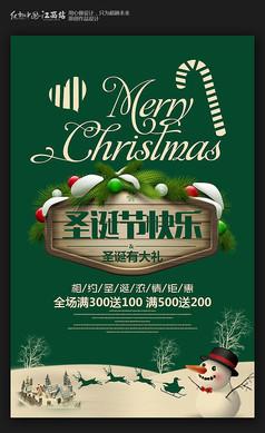 创意圣诞节促销海报