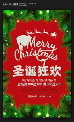 创意圣诞节主题海报设计