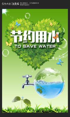 创意节约用水公益海报