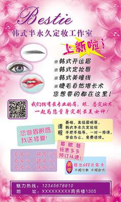 眉眼唇韩式半永久海报