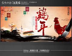 水墨风鸡年素材海报设计模板
