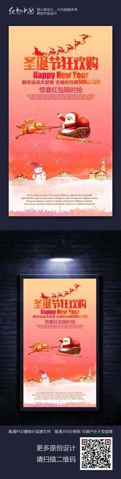 创意精美圣诞节海报素材