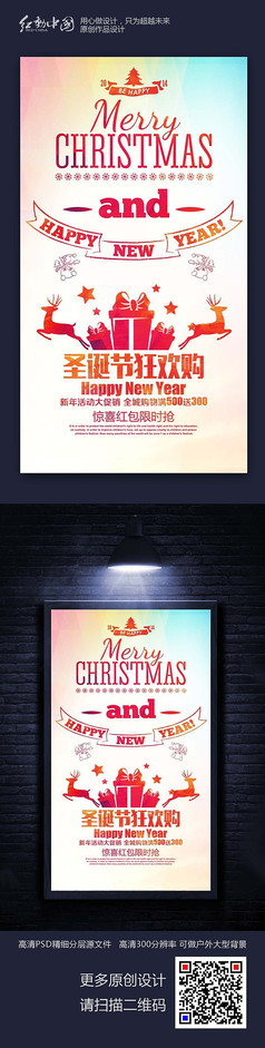 炫彩时尚圣诞节海报素材模板