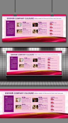 大气紫红色企业文化宣传栏