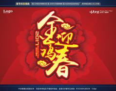 金鸡迎春春节展板