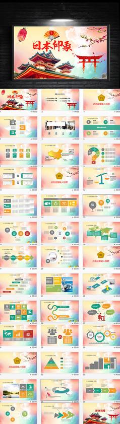 日本印象文化旅游介绍PPT模板