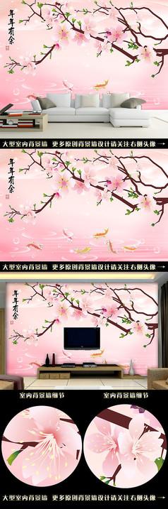 年年有余桃花鲤鱼图电视背景墙