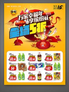 大气时尚春节促销DM单页