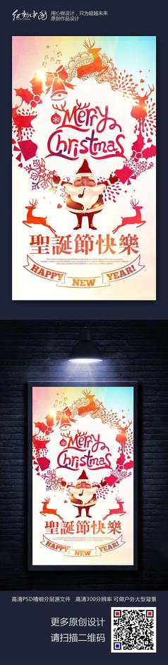 创意大气圣诞节快乐活动海报设计