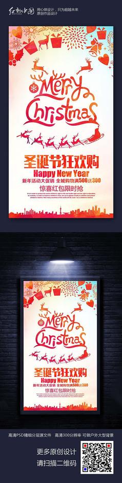 炫彩时尚圣诞节精美活动海报设计素材