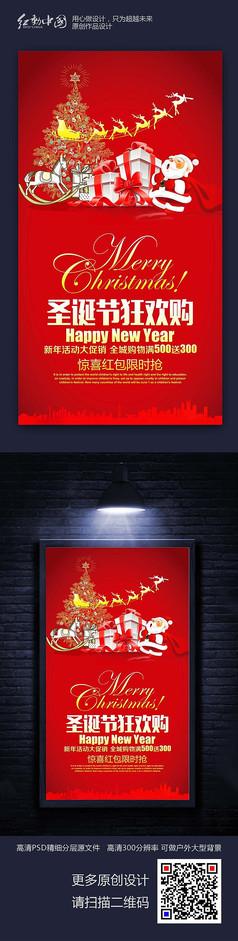 喜庆圣诞节礼物海报素材模板设计
