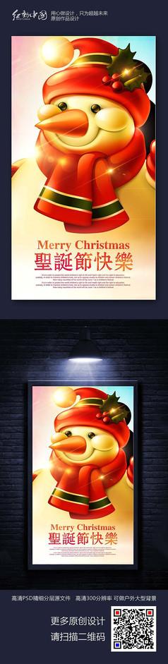 温馨精美时尚圣诞节节日海报设计