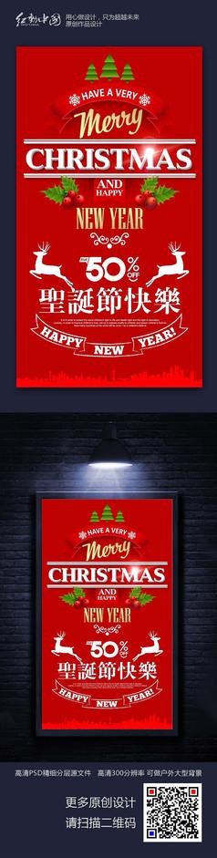 圣诞节快乐大气节日活动海报素材