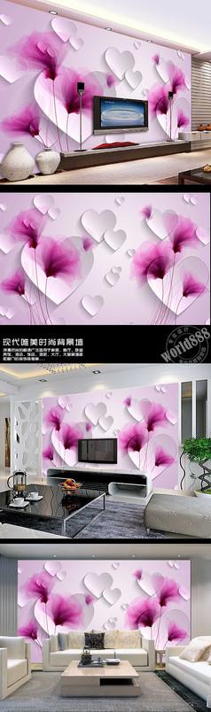 紫色百合立体心形3D时尚背景墙