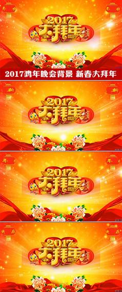 2017大拜年春节晚会背景元旦晚会片头