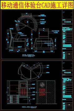 移动通信体验台CAD施工节点详图