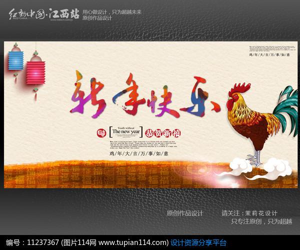 [原创] 简洁精美金鸡新年快乐海报设计