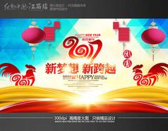 创意水彩风2017新梦想新跨越企业年会展板背景