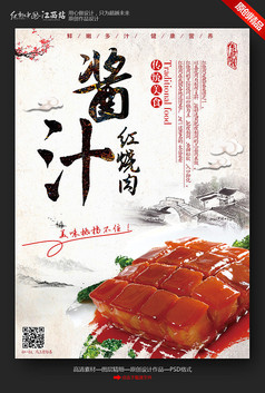 红烧肉美食宣传海报