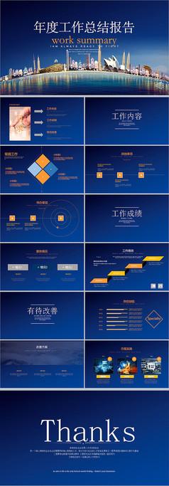 蓝色商业PPT模板设计