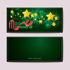 星星绿色圣诞节邀请函