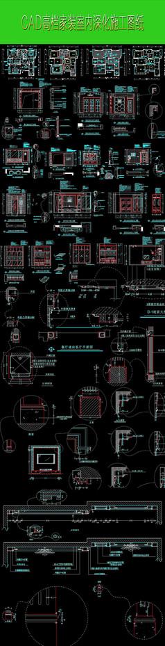 精细欧式家装设计CAD图纸下载