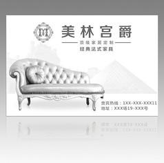 法式家具高端户外广告设计