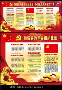 党员先锋政府单位党建宣传栏