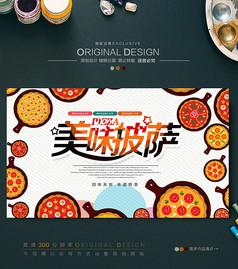 手绘美味披萨推广宣传