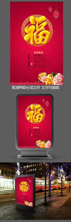 2017鸡年中国风福字海报