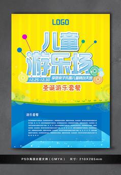 卡通儿童游乐场宣传页设计