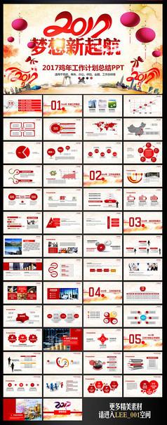 中国风2017年企业工作计划PPT模板