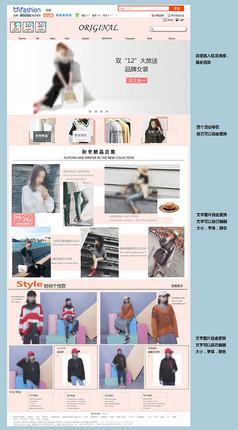 服装淘宝网页设计psd模板