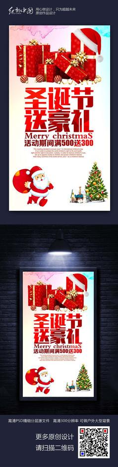 炫彩时尚创意圣诞节海报素材