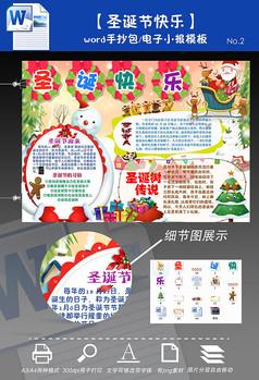 word圣诞节快乐手抄报小报