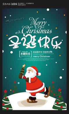 可爱简约圣诞节快乐海报