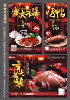 北京烤鸭海报灯箱展架单页设计
