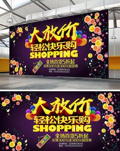 华丽商场促销海报