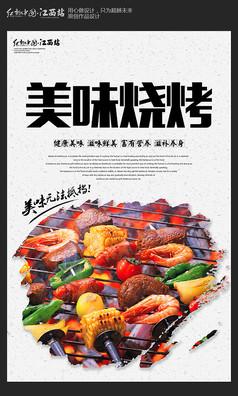 简约烧烤海报设计