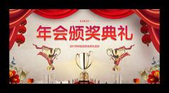 2017年会颁奖典礼展板设计