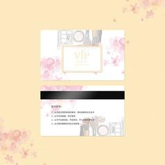 化妆品会员卡