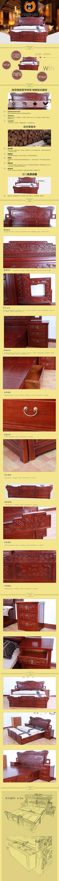 文案豐富的中國風家具淘寶詳情PSD分層
